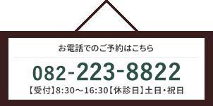 082-223-8822